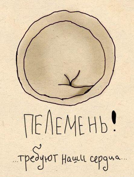 смешные картинки про пельмени